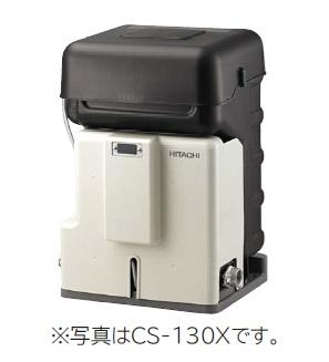 【最安値挑戦中!最大25倍】日立 CS-130X 井戸用除菌器 単相100V [■]