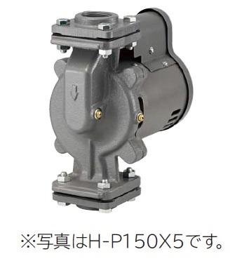 【最安値挑戦中!最大25倍】日立ポンプ H-P150X5 非自動温水循環ポンプ 50Hz用 出力150W [■]