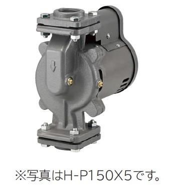 【最安値挑戦中!最大25倍】日立ポンプ H-P150X6 非自動温水循環ポンプ 60Hz用 出力150W [■]