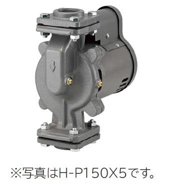 【最安値挑戦中!最大34倍】日立ポンプ H-P250X5 非自動温水循環ポンプ 50Hz用 出力250W [■]