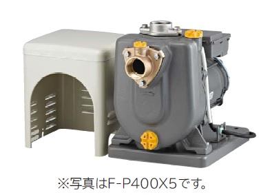 【最安値挑戦中!最大25倍】日立ポンプ F-P400X5 非自動ヒューガルポンプ 50Hz用 [■]
