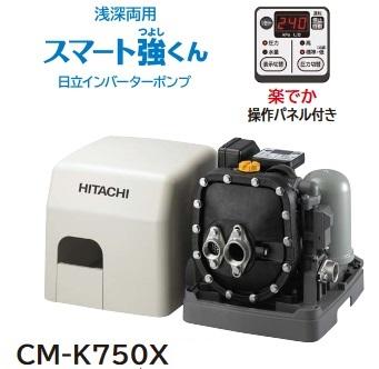 【最安値挑戦中!最大24倍】日立 ポンプ CM-K750X インバーター 浅深両用 自動 ブラダ式ポンプ スマート強くん 三相200V ジェット別売 [■]