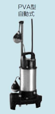 【最安値挑戦中!最大24倍】排水水中ポンプ テラル 40PVA-5.25 50Hz 樹脂製 雑排水タイプ 自動式 [■]