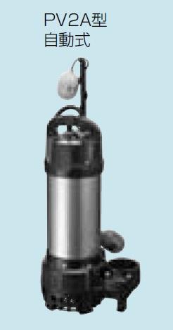 【最安値挑戦中!最大24倍】排水水中ポンプ テラル 65PV2A-52.2 50Hz 樹脂製 雑排水タイプ [■]