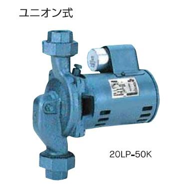 【最安値挑戦中!最大25倍】循環ポンプ テラル 20LP-50K 50Hz/60Hz LPシリーズ 単相100V