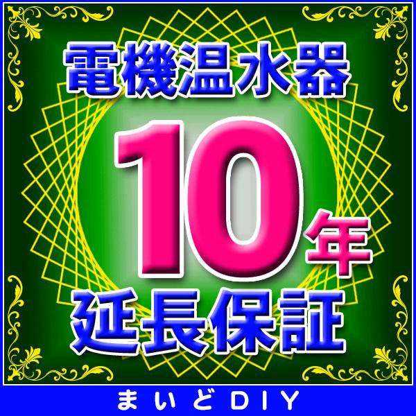 【最安値挑戦中!最大34倍】電気温水器 延長保証 10年 対象商品と同時にご購入のお客様のみの販売となります