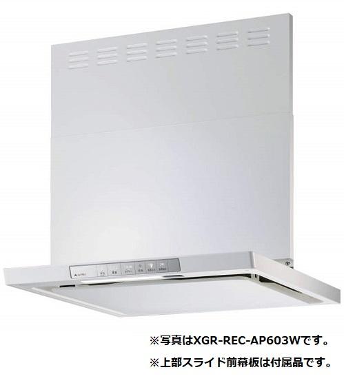 【最安値挑戦中!最大23倍】レンジフード リンナイ XGR-REC-AP603W クリーンecoフード(ノンフィルタ・スリム型)XGRシリーズ 幅60cm ホワイト [≦]