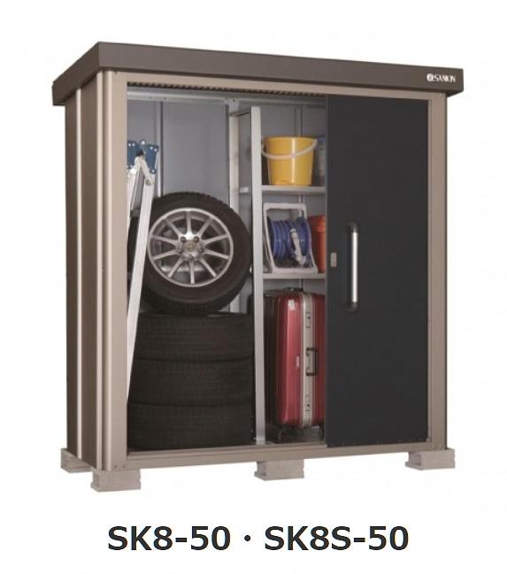 【最安値挑戦中!最大25倍】サンキン物置 SK8S-50 SK8シリーズ 間口1800mm×奥行800mm 約0.44坪 積雪地型 [♪▲]