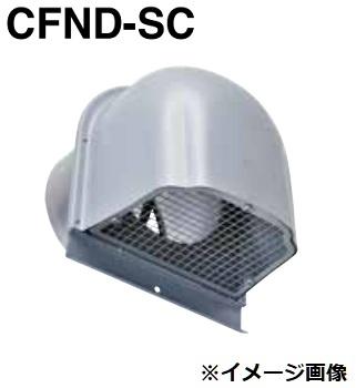 【最安値挑戦中!最大25倍】西邦工業 CFND200SC 5M 金網型5メッシュ 防火ダンパー付 深型フード 外壁用ステンレス製換気口 [♪■]