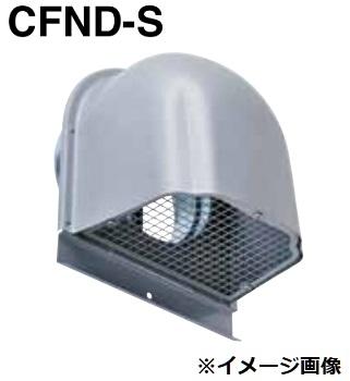 【最安値挑戦中!最大25倍】西邦工業 CFND200S 5M 金網型5メッシュ 防火ダンパー付 深型フード 外壁用ステンレス製換気口 [♪■]