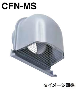 【最安値挑戦中!最大25倍】西邦工業 CFN200MS 10M 金網型10メッシュ 深型フード 外壁用ステンレス製換気口 [♪■]