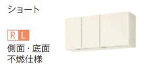 【最安値挑戦中!最大24倍】サンウェーブ GXC-A-105F GXシリーズ 吊戸棚(高さ50cm) 間口105cm ライトウォルナット [♪凹]
