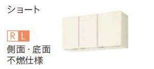 【最安値挑戦中!最大23倍】サンウェーブ GXI-A-95F GXシリーズ 吊戸棚(高さ50cm) 間口95cm ホワイトゼブラ [♪凹]