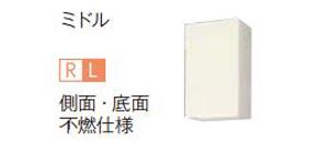【最安値挑戦中!最大25倍】サンウェーブ GXI-AM-40ZF GXシリーズ 吊戸棚(高さ70cm) 間口40cm ホワイトゼブラ [♪凹§]