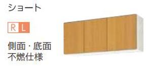 【最大44倍お買い物マラソン】サンウェーブ GKF-A-115F GKシリーズ 吊戸棚(高さ50cm) 間口115cm アイボリー [♪凹]