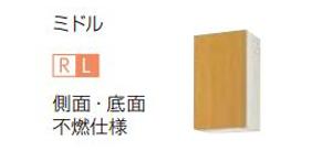 【最安値挑戦中!最大24倍】サンウェーブ GKF-AM-40ZF GKシリーズ 吊戸棚(高さ70cm) 間口40cm アイボリー [♪凹§]