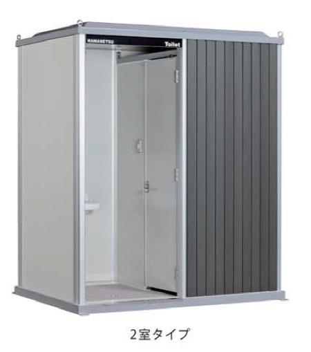 【最安値挑戦中!最大34倍】仮設トイレ ハマネツ TU-EPFSW 屋外用 エポックトイレ 簡易水洗タイプ (2室/小便+洋式) [♪■※関東送料無料]