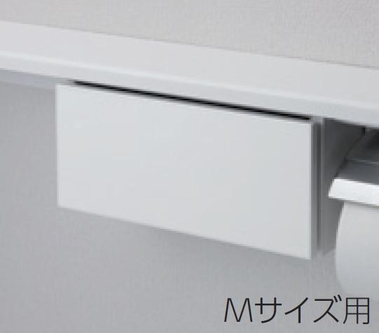 【最安値挑戦中!最大25倍】トイレ関連 TOTO UGA486A#NW1 手元収納 カウンタータイプ専用 Sサイズ用 [■]