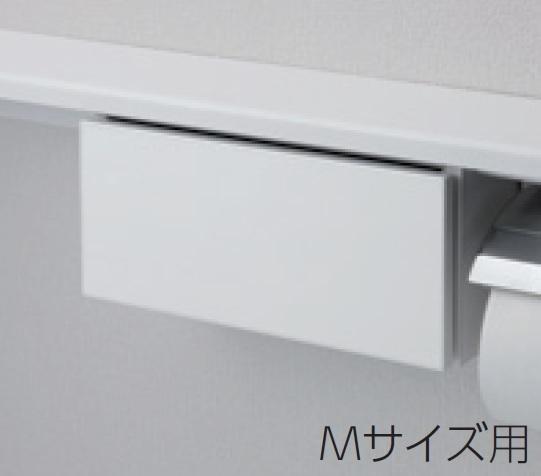 【最安値挑戦中!最大34倍】トイレ関連 TOTO UGA486B#NW1 手元収納 カウンタータイプ専用 Sサイズ用 [■]