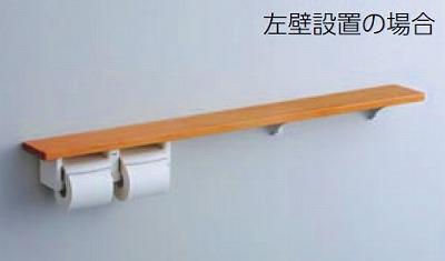 【最安値挑戦中!最大23倍】トイレ関連 TOTO YHB61N1C 天然木手すり61シリーズ 紙巻器一体型 棚タイプ※受注生産品 [■§]
