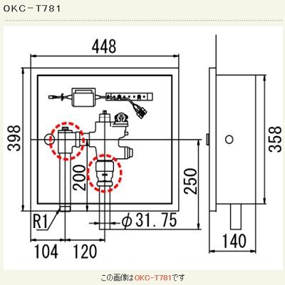 【最安値挑戦中!最大24倍】オートフラッシュC INAX OKC-T781 セパレート形 自動フラッシュバルブ(ボックス付・埋込形) 一般地 [□]
