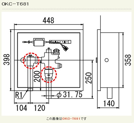 【最安値挑戦中!最大33倍】オートフラッシュC INAX OKC-T681 セパレート形 自動フラッシュバルブ(ボックス付・埋込形) 一般地 [□]