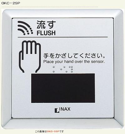 【最安値挑戦中!最大24倍】オートフラッシュC INAX OKC-2SP センサースイッチ(パーテーション用) [□]