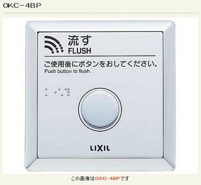 【最安値挑戦中!最大24倍】オートフラッシュC INAX OKC-4BP タッチスイッチ(パーテーション用) [□]
