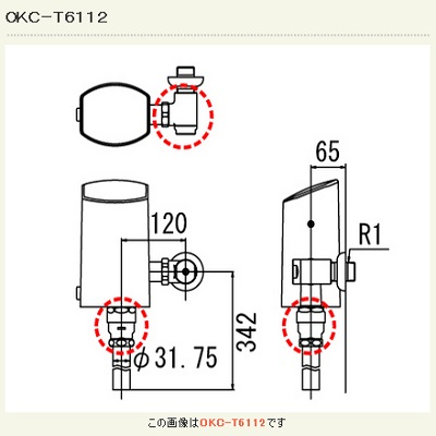 【最安値挑戦中!最大33倍】オートフラッシュC INAX OKC-T6112 セパレート形 自動フラッシュバルブ(壁給水形) 露出形 一般地 [□]