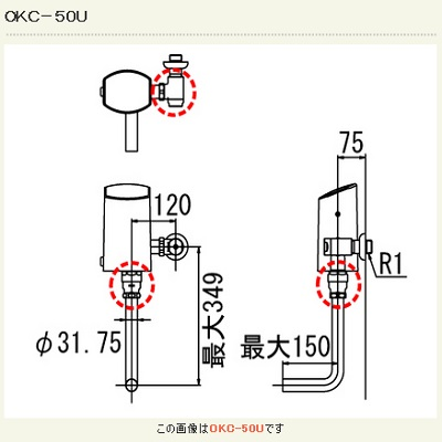 【最安値挑戦中!最大23倍】オートフラッシュC INAX OKC-50U セパレート形 自動フラッシュバルブ(壁給水形) 露出形 一般地 [□]