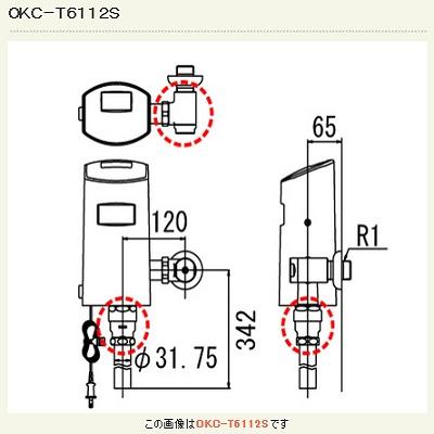 【最安値挑戦中!最大24倍】オートフラッシュC INAX OKC-T6112S センサー一体形(壁給水形) 一般地 [□]