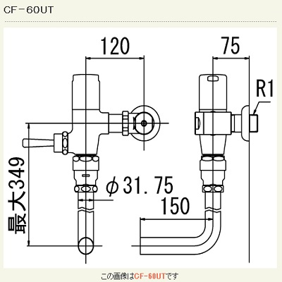 【最安値挑戦中!最大23倍】INAX CF-60UT 低圧用フラッシュバルブ(節水形) 壁給水形 一般地 [□]