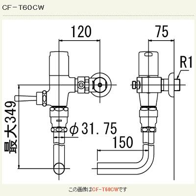 【最安値挑戦中!最大23倍】INAX CF-T60CW 一般用フラッシュバルブ(節水形) 壁給水形 一般地 受注生産品 [□§]