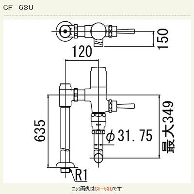 【最安値挑戦中!最大33倍】INAX CF-63U 一般用フラッシュバルブ(節水形) 床給水形 一般地 [□]