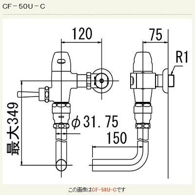 【最安値挑戦中!最大24倍】INAX CF-50U-C 一般用フラッシュバルブ(節水形)(中水用) 壁給水形 一般地 受注生産品 [□§]