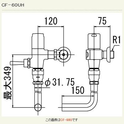 【最安値挑戦中!最大23倍】INAX CF-60UH 流動式フラッシュバルブ(節水形) 壁給水形 寒冷地 [□]