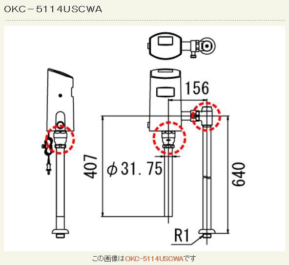 【最安値挑戦中!最大23倍】オートフラッシュC INAX OKC-5114USCWA センサー一体形 シャワートイレ自動洗浄対応(床給水形)(床給水形) 一般地 [□]