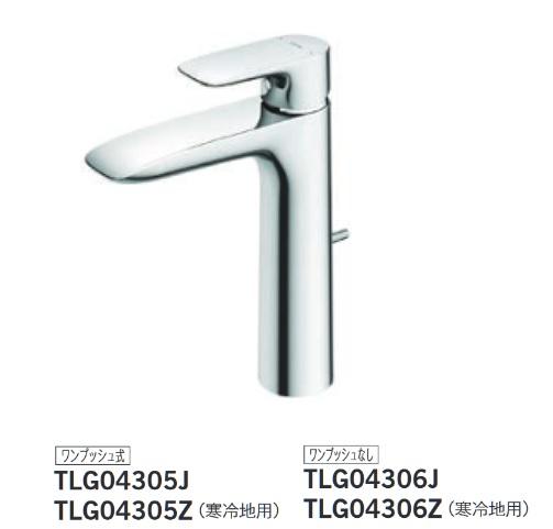 【最安値挑戦中!最大24倍】TOTO 洗面所用水栓 TLG04305J 台付シングル混合水栓 逆止弁 ワンプッシュ式 [■]