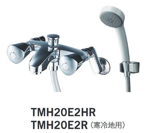 【最安値挑戦中!最大25倍】水栓金具 TOTO TMH20E2R 壁付2ハンドル混合水栓 寒冷地用 [■]