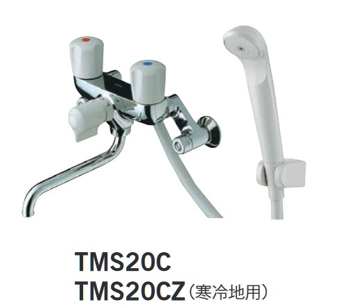 【最安値挑戦中!最大25倍】水栓金具 TOTO TMS20CZ 浴室 2ハンドルシャワー金具 寒冷地用 [■]
