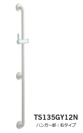 【最安値挑戦中!最大24倍】インテリアバー TOTO TS135GY12N スライドバー兼用タイプ 浴室用 ハンガー部:右 [■]