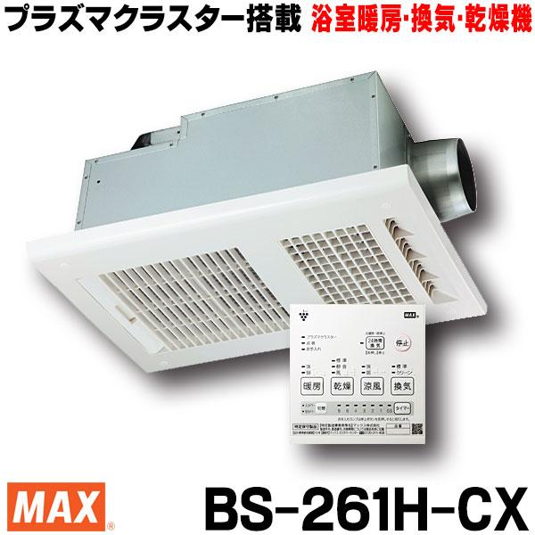 【最安値挑戦中!最大25倍】浴室暖房・換気・乾燥機 マックス BS-261H-CX 1室換気 プラズマクラスター搭載 リモコン付属 [☆2]