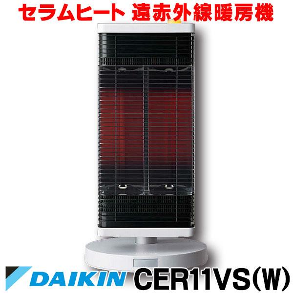 【最安値挑戦中!最大34倍】DAIKIN ダイキン 遠赤外線暖房機・セラムヒート CER11VS(W) 単相100V マットホワイト [■]