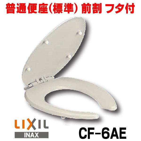 全品対象 最安値挑戦中 最大25倍のチャンス cf-6ae 最大25倍 定価 INAX LIXIL CF-6AE 便座当り止め無 トイレ 便座 前割 普通便座 フタ付 標準 メーカー在庫限り品