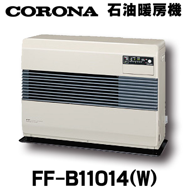【最安値挑戦中!最大24倍】コロナ 石油暖房機 FF-B11014(W) フロスティホワイト 別置タンク FF式温風 ビルトイン 本体+給排気筒(別梱包) 木造28畳[♪■]