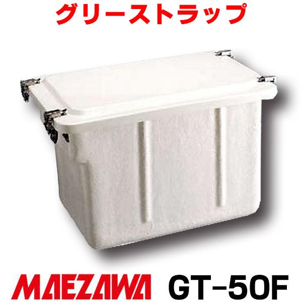 【最安値挑戦中!最大34倍】前澤化成工業 【GT-50F】 グリーストラップ FRP製 GT-F 小容量 床置き型 容量50L