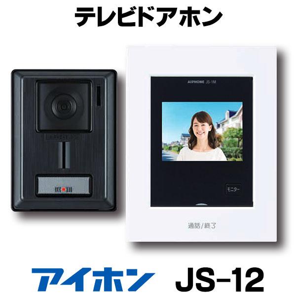 全品対象 最安値挑戦中 最大25倍のチャンス js-12 新入荷 流行 最大25倍 2020秋冬新作 在庫あり アイホン JS-12 JL-12の後継品 JQ-12 ☆ インターフォン テレビドアホン インターホン あす楽関東