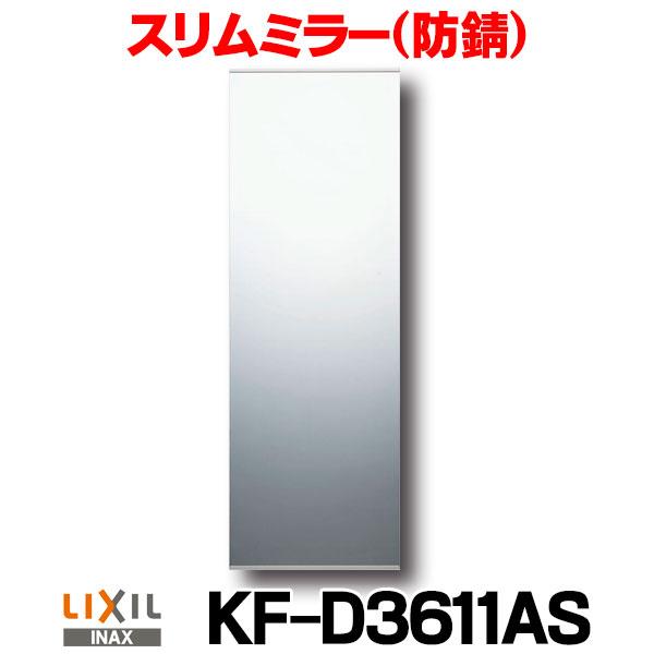 【最安値挑戦中!最大25倍】鏡 INAX KF-D3611AS スリムミラー 防錆 [□]