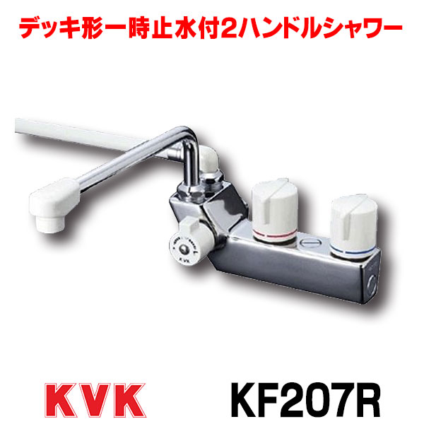 【最安値挑戦中!最大25倍】シャワー水栓 KVK KF207R デッキ形一時止水付2ハンドルシャワー 取付ピッチ85mm 右側シャワー