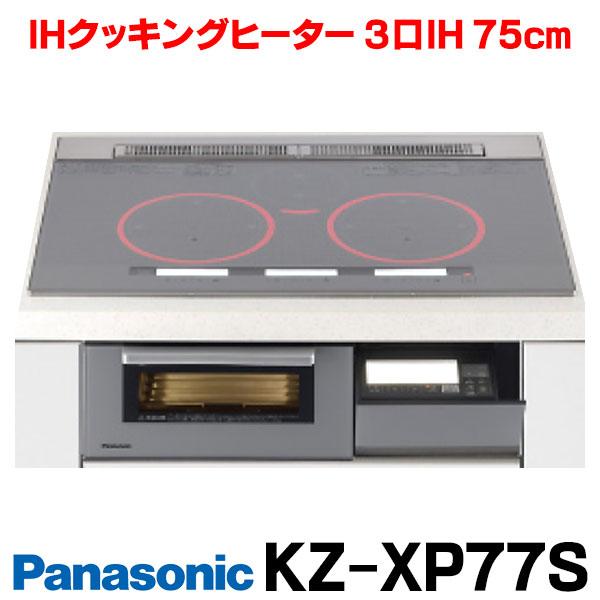 【最安値挑戦中!最大25倍】【在庫あり】IHクッキングヒーター パナソニック KZ-XP77S Xシリーズ 3口IH 幅75cm シルバー [☆2【個人後払いNG】]